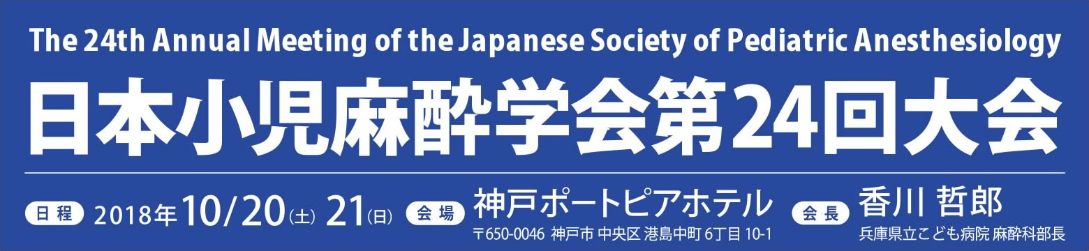 日本小児麻酔学会第24回大会 The 24th Annual Meeting of the Japanese Society of Pediatric Anesthesiology